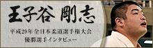 王子谷剛志|平成29年全日本柔道選手権大会 優勝選手インタビュー