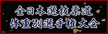 2021年全日本選抜柔道体重別選手権大会