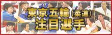東京五輪(柔道)注目選手
