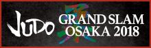 柔道グランドスラム大阪2018