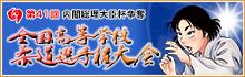 第41回全国高等学校柔道選手権大会