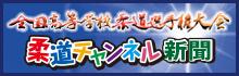 第41回全国高等学校柔道選手権大会 柔道チャンネル新聞