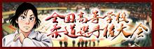 第42回全国高等学校柔道選手権大会