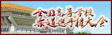 第43回全国高等学校柔道選手権大会