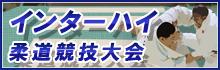 令和元年度全国高等学校総合体育大会(インターハイ)柔道競技大会