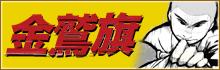 第93回 令和元年度金鷲旗高校柔道大会