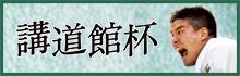 2019年度講道館杯全日本柔道体重別選手権大会