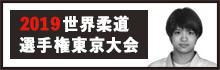 PARK24 GROUP presents 2019世界柔道選手権東京大会