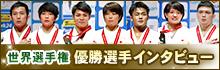2017年世界柔道選手権大会 優勝選手インタビュー