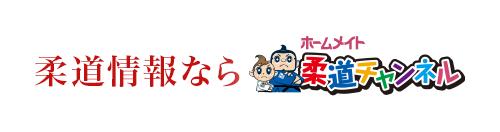 柔道情報総合サイト