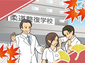 秋の柔道整復師専門学校情報
